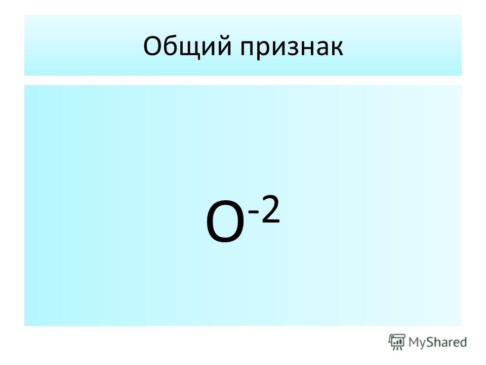 Общий признак О -2