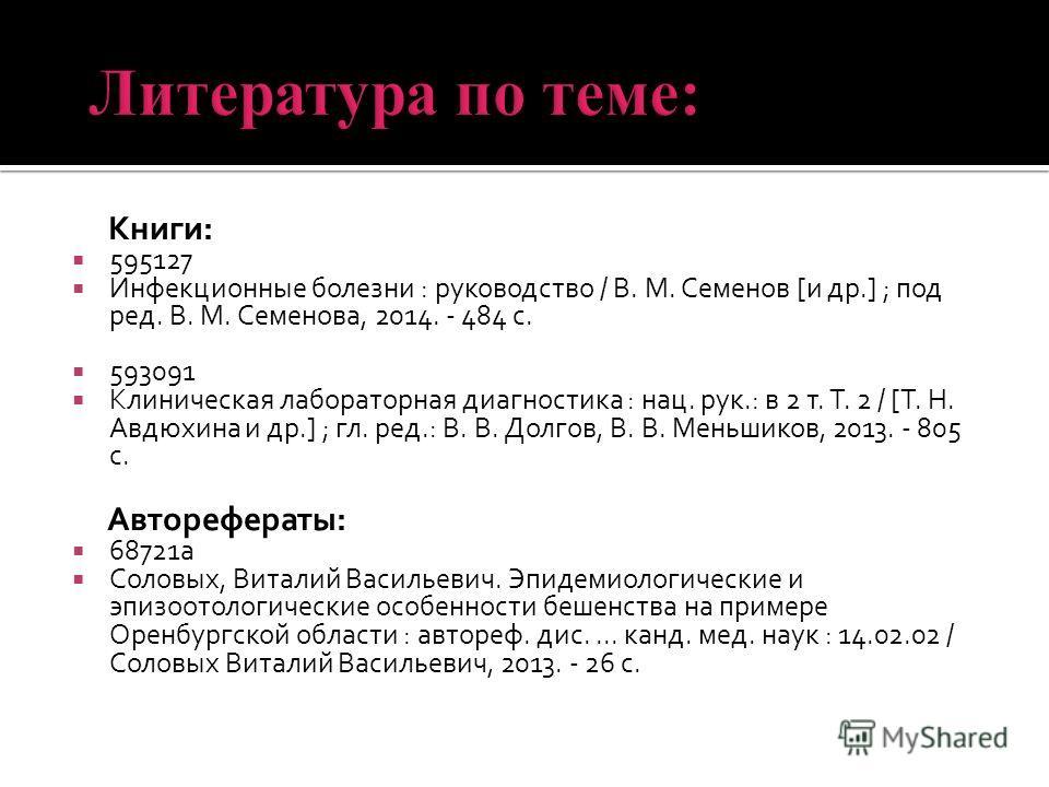 Книги: 595127 Инфекционные болезни : руководство / В. М. Семенов [и др.] ; под ред. В. М. Семенова, 2014. - 484 с. 593091 Клиническая лабораторная диагностика : нац. рук.: в 2 т. Т. 2 / [Т. Н. Авдюхина и др.] ; гл. ред.: В. В. Долгов, В. В. Меньшиков