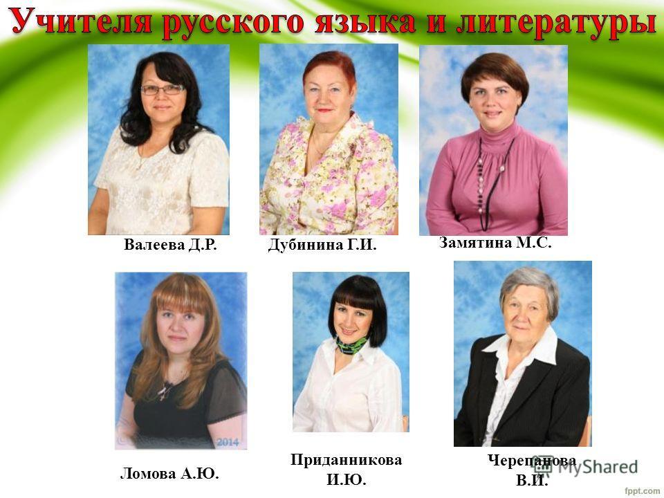Замятина М.С. Дубинина Г.И.Валеева Д.Р. Ломова А.Ю. Приданникова И.Ю. Черепанова В.И.