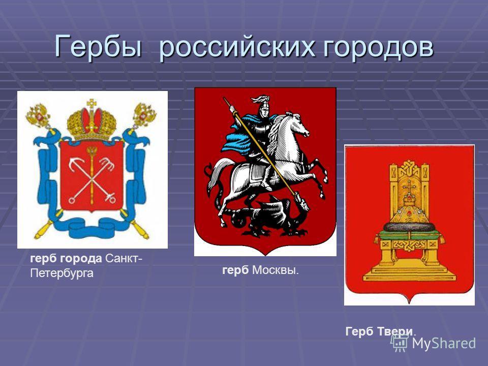Гербы российских городов герб города Санкт- Петербурга герб Москвы. Герб Твери.