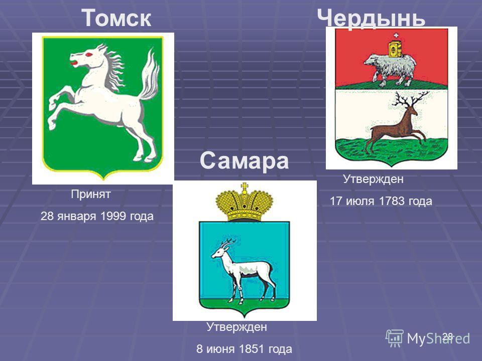 28 Чердынь Самара Томск Утвержден 8 июня 1851 года Утвержден 17 июля 1783 года Принят 28 января 1999 года