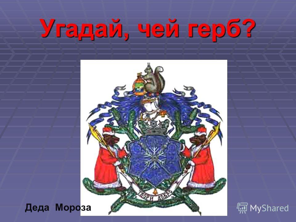 Угадай, чей герб? Деда Мороза