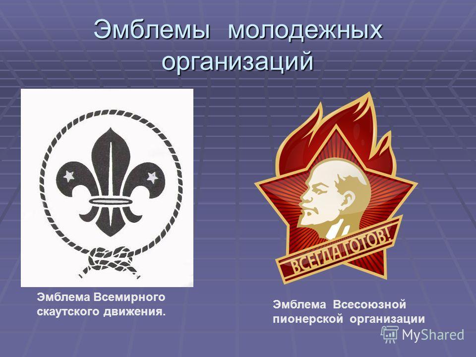 Эмблемы молодежных организаций Эмблема Всемирного скаутского движения. Эмблема Всесоюзной пионерской организации