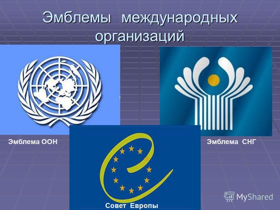 Эмблемы международных организаций Эмблема ООНЭмблема СНГ Совет Европы