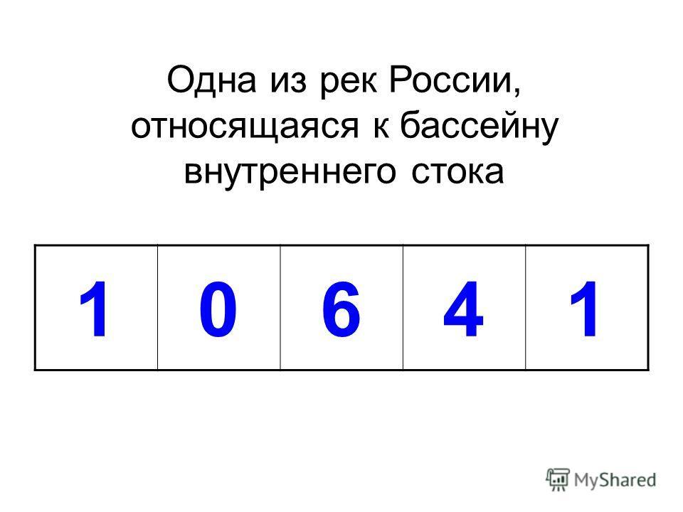 10641 Одна из рек России, относящаяся к бассейну внутреннего стока