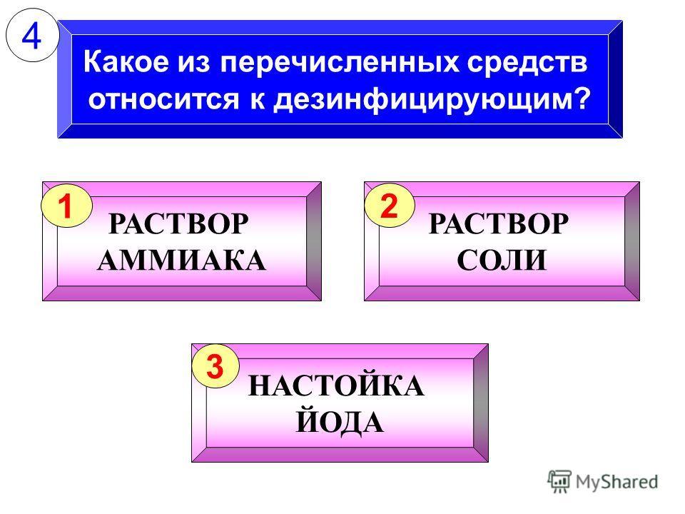 Какое из перечисленных средств относится к дезинфицирующим? РАСТВОР АММИАКА 1 РАСТВОР СОЛИ 2 НАСТОЙКА ЙОДА 3 4