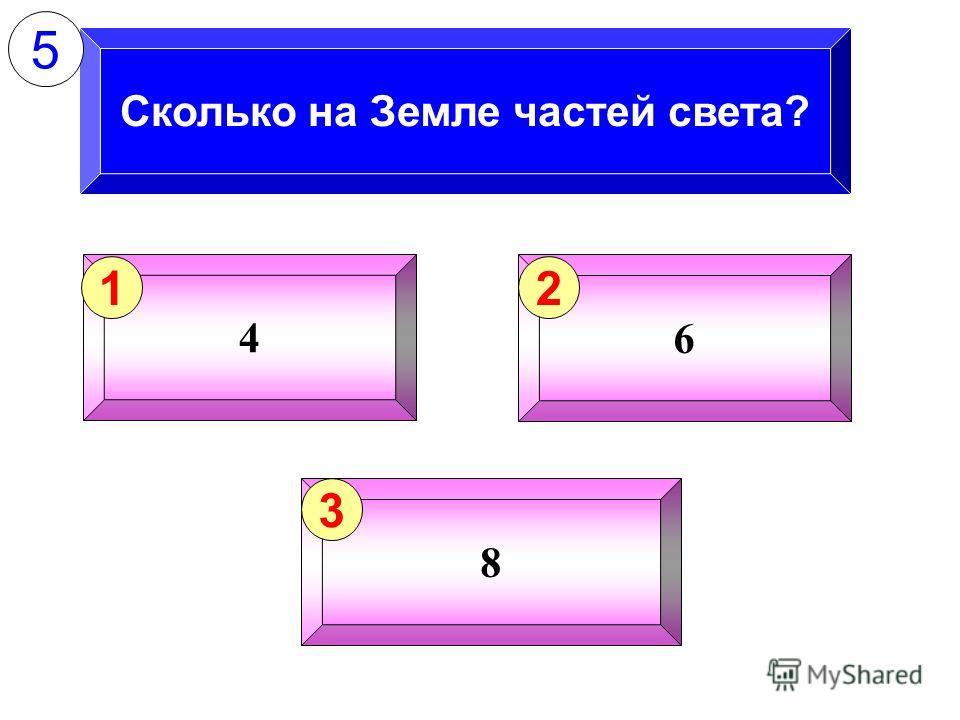 Сколько на Земле частей света? 4 1 6 2 8 3 5