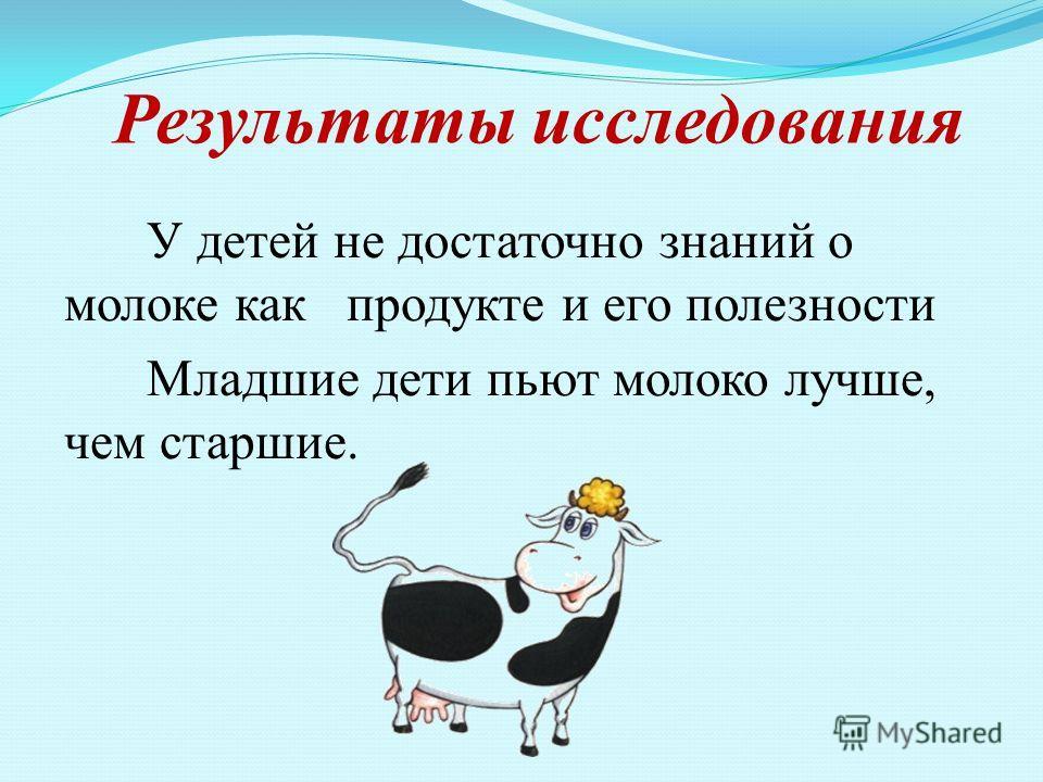 Результаты исследования У детей не достаточно знаний о молоке как продукте и его полезности Младшие дети пьют молоко лучше, чем старшие.