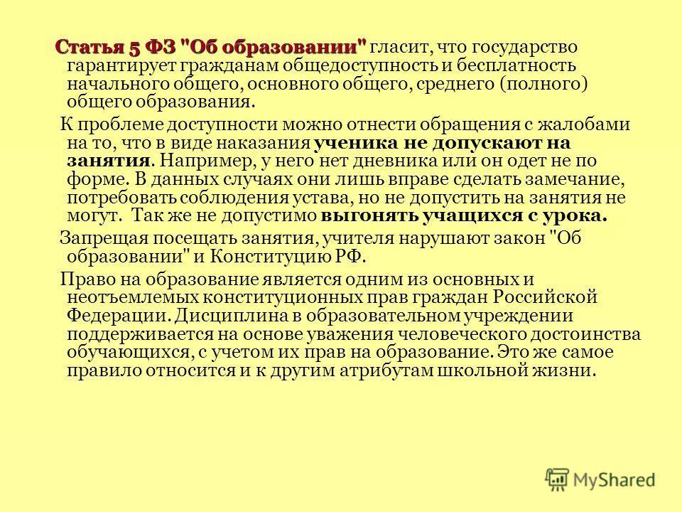 Статья 5 ФЗ