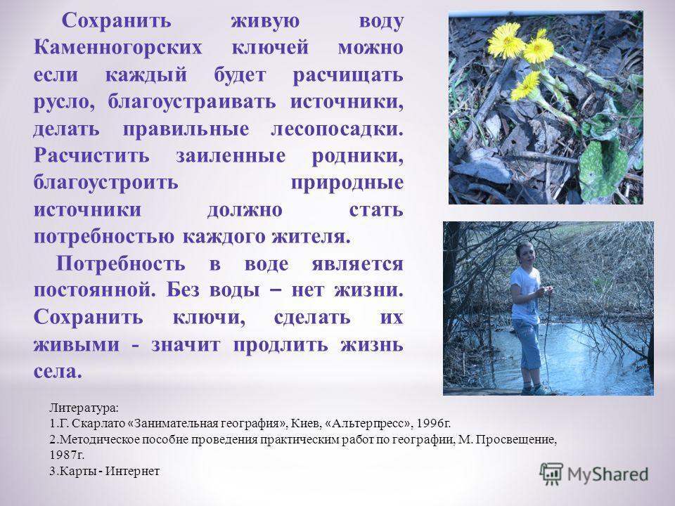 Сохранить живую воду Каменногорских ключей можно если каждый будет расчищать русло, благоустраивать источники, делать правильные лесопосадки. Расчистить заиленные родники, благоустроить природные источники должно стать потребностью каждого жителя. По