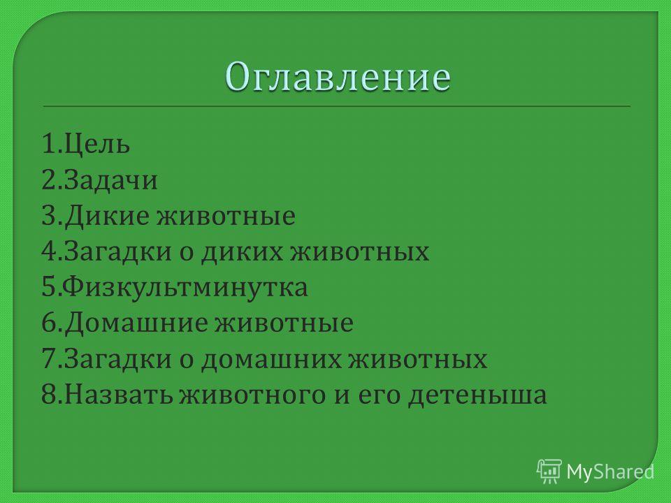 Работу выполнила : Воспитатель МБДОУ детский сад « Колосок » Ковальчук Ирина Ивановна
