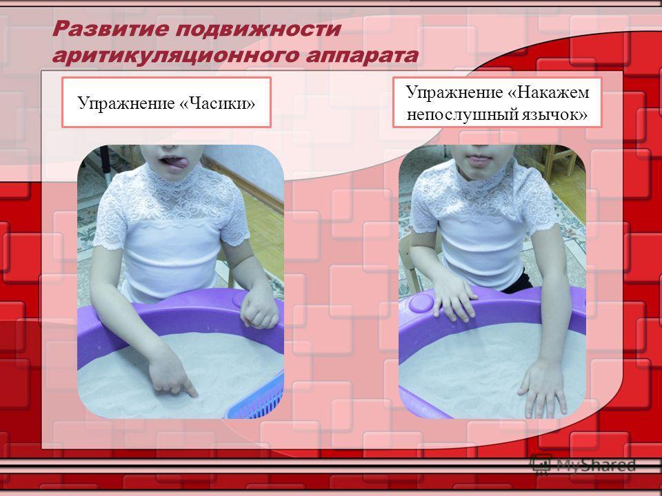 Развитие подвижности артикуляционного аппарата Упражнение «Часики» Упражнение «Накажем непослушный язычок»
