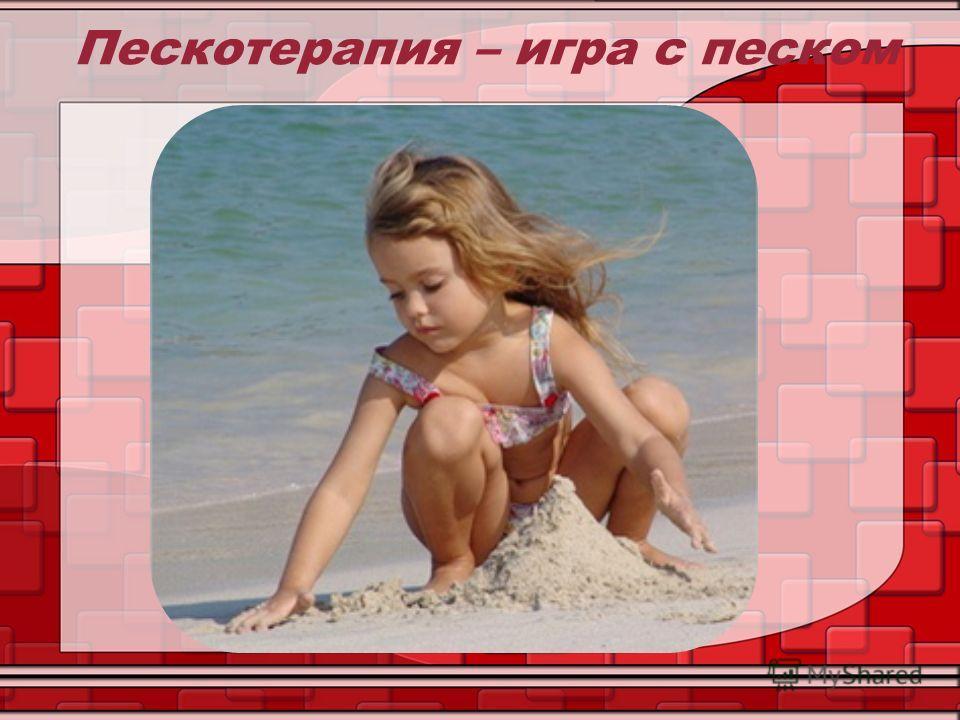 Пескотерапия – игра с песком