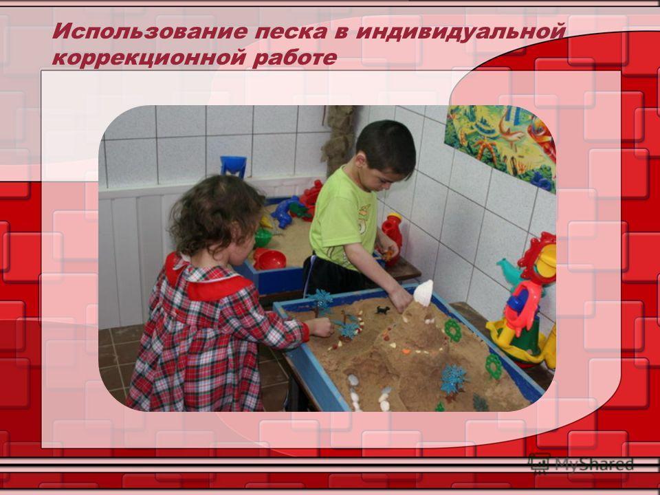 Использование песка в индивидуальной коррекционной работе