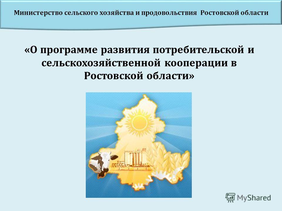 «О программе развития потребительской и сельскохозяйственной кооперации в Ростовской области» Министерство сельского хозяйства и продовольствия Ростовской области