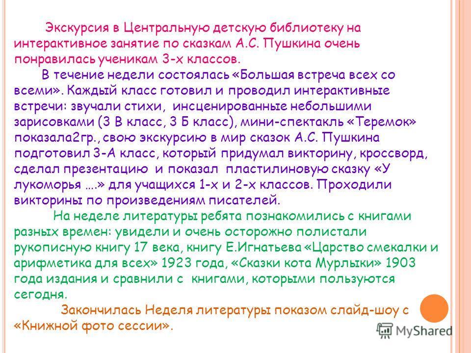Экскурсия в Центральную детскую библиотеку на интерактивное занятие по сказкам А.С. Пушкина очень понравилась ученикам 3-х классов. В течение недели состоялась «Большая встреча всех со всеми». Каждый класс готовил и проводил интерактивные встречи: зв