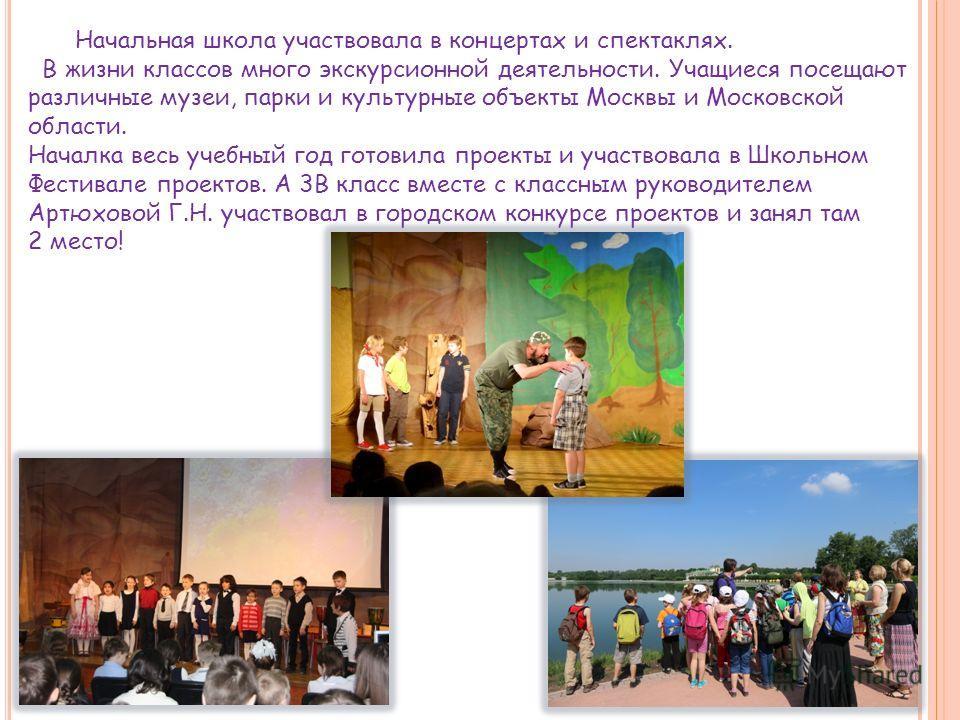 Начальная школа участвовала в концертах и спектаклях. В жизни классов много экскурсионной деятельности. Учащиеся посещают различные музеи, парки и культурные объекты Москвы и Московской области. Началка весь учебный год готовила проекты и участвовала