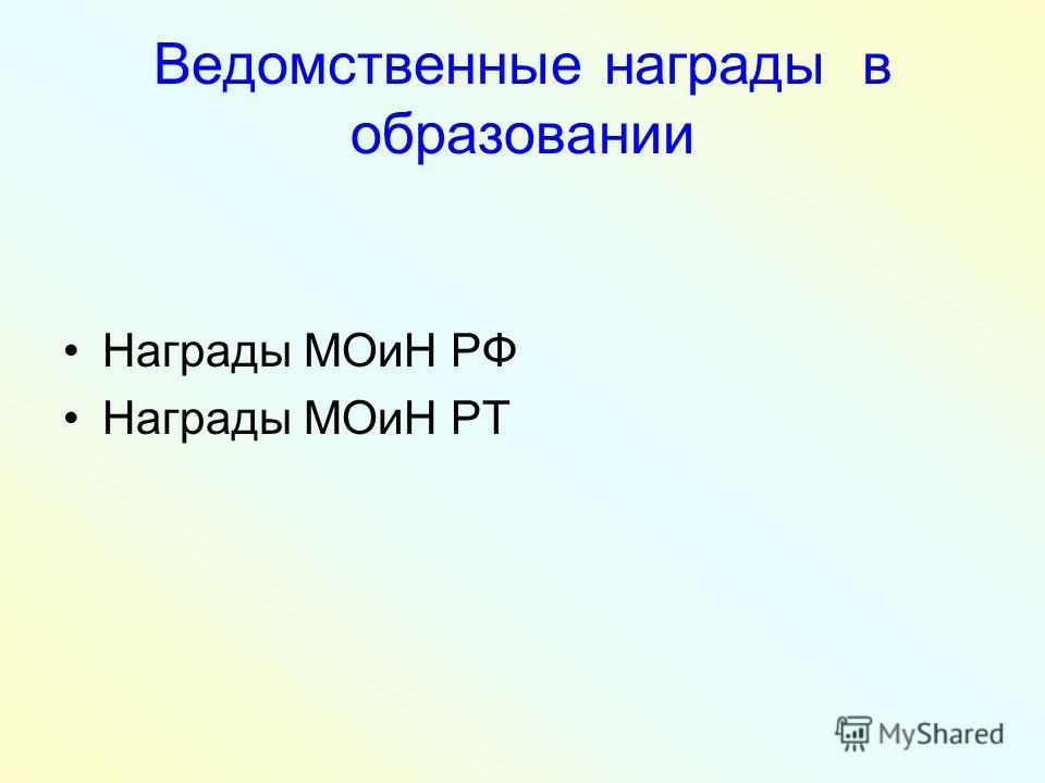 Ведомственные награды в образовании Награды МОиН РФ Награды МОиН РТ