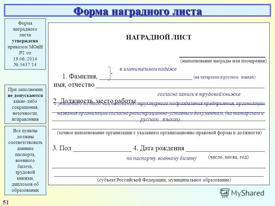 Форма наградного листа НАГРАДНОЙ ЛИСТ _________________________ (наименование награды или поощрения) 1. Фамилия, ___________________________ (на татарском и русском языках) имя, отчество _________________________________________________ 2. Должность,
