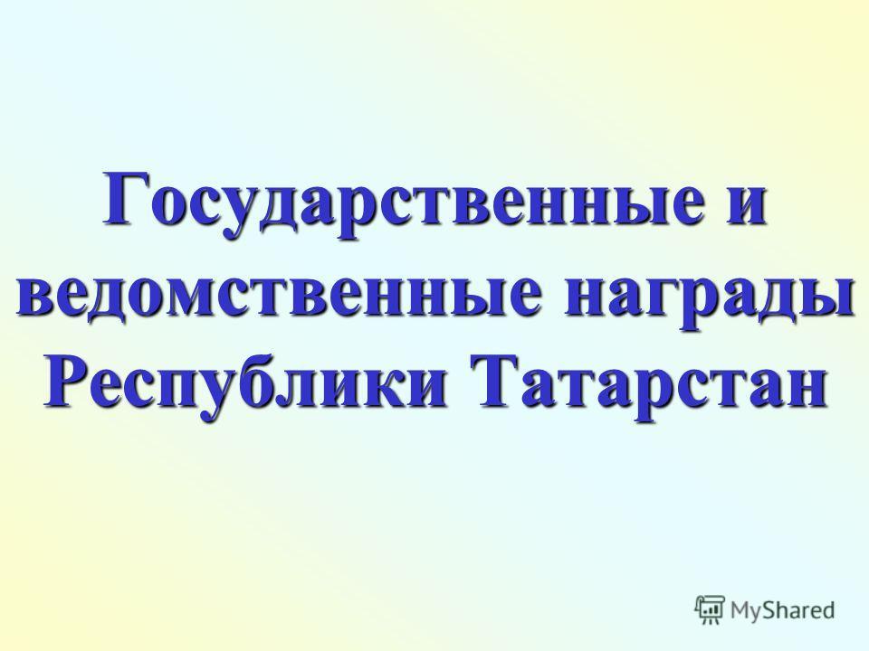 Государственные и ведомственные награды Республики Татарстан