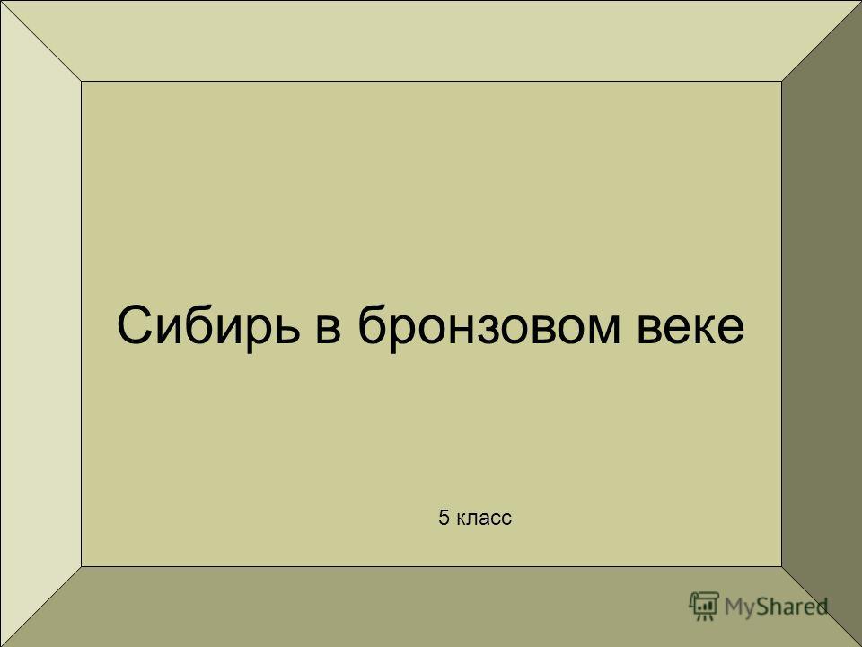 Сибирь в бронзовом веке 5 класс