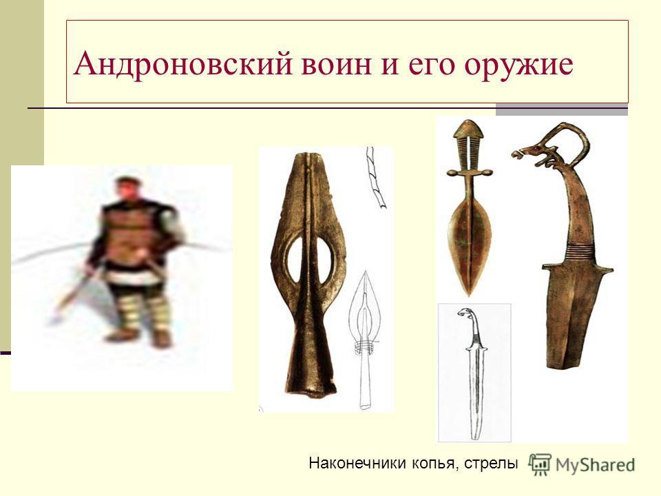 Андроновский воин и его оружие Наконечники копья, стрелы