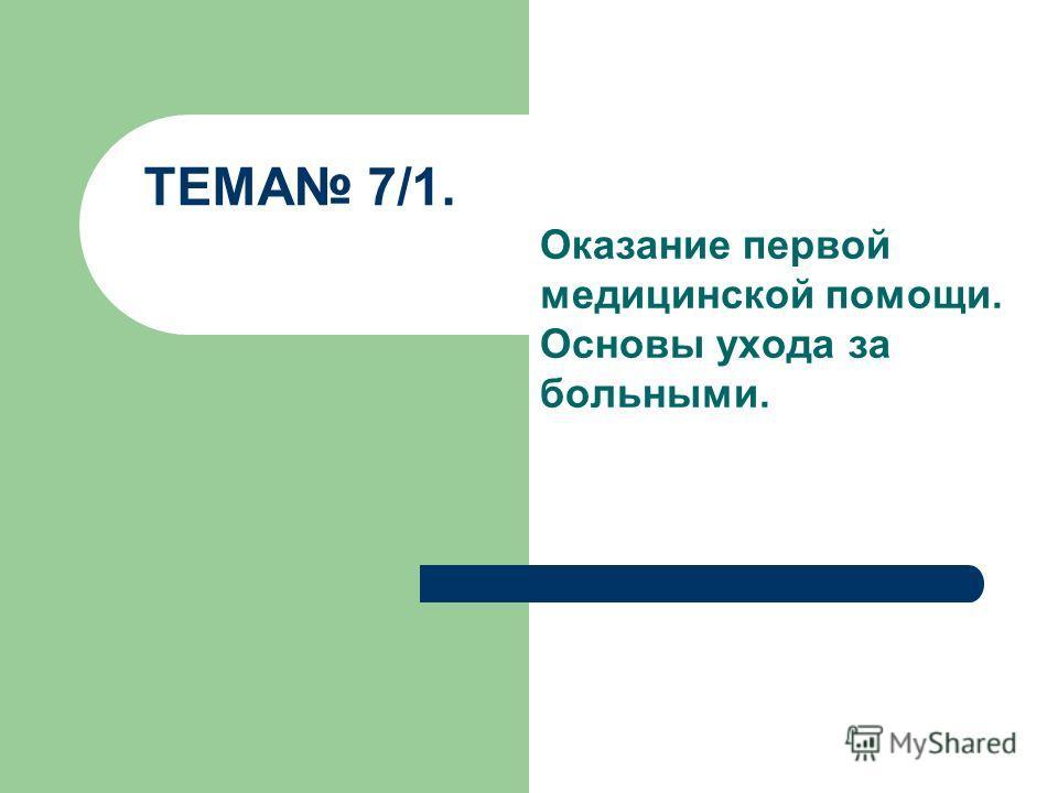 ТЕМА 7/1. Оказание первой медицинской помощи. Основы ухода за больными.