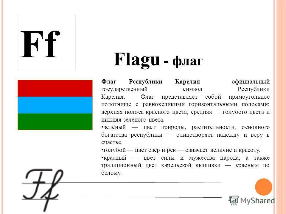 Ff Flagu - флаг Флаг Республики Карелия официальный государственный символ Республики Карелия. Флаг представляет собой прямоугольное полотнище с равновеликими горизонтальными полосами: верхняя полоса красного цвета, средняя голубого цвета и нижняя зе