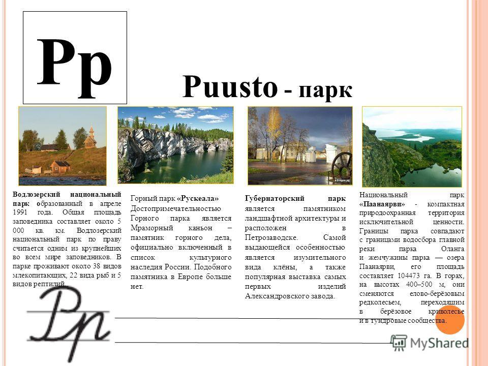 Pp Puusto - парк Водлозерский национальный парк образованный в апреле 1991 года. Общая площадь заповедника составляет около 5 000 кв. км. Водлозерский национальный парк по праву считается одним из крупнейших во всем мире заповедников. В парке прожива