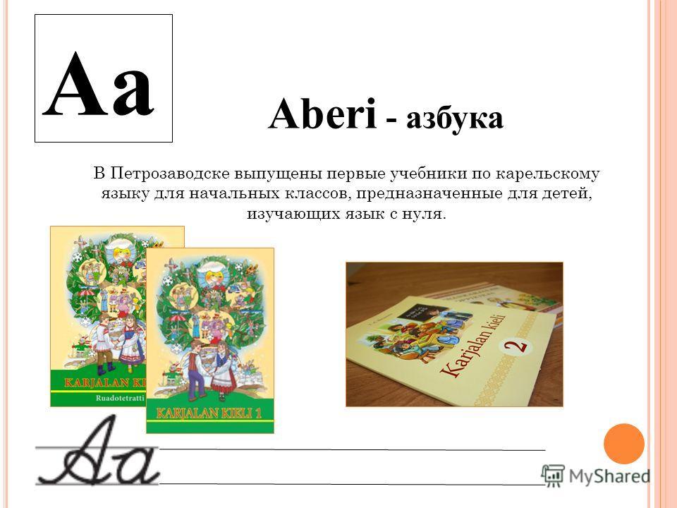 Aa Aberi - азбука В Петрозаводске выпущены первые учебники по карельскому языку для начальных классов, предназначенные для детей, изучающих язык с нуля.
