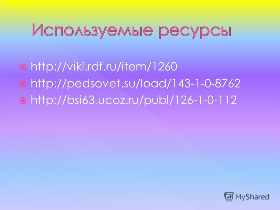 http://viki.rdf.ru/item/1260 http://pedsovet.su/load/143-1-0-8762 http://bsi63.ucoz.ru/publ/126-1-0-112
