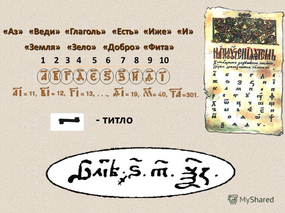 12345678910 - титло «Аз»«Веди»«Глаголь» «Добро» «Есть» «Зело»«Земля» «Иже» «Фита» «И»