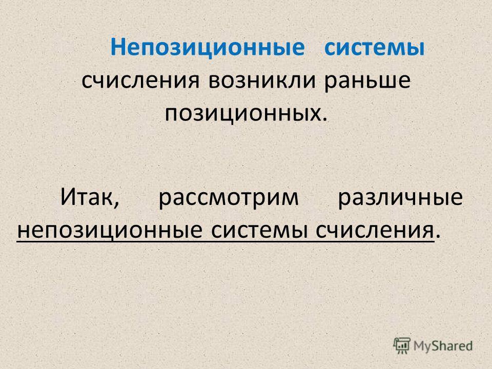 Итак, рассмотрим различные непозиционные системы счисления. Непозиционные системы счисления возникли раньше позиционных.