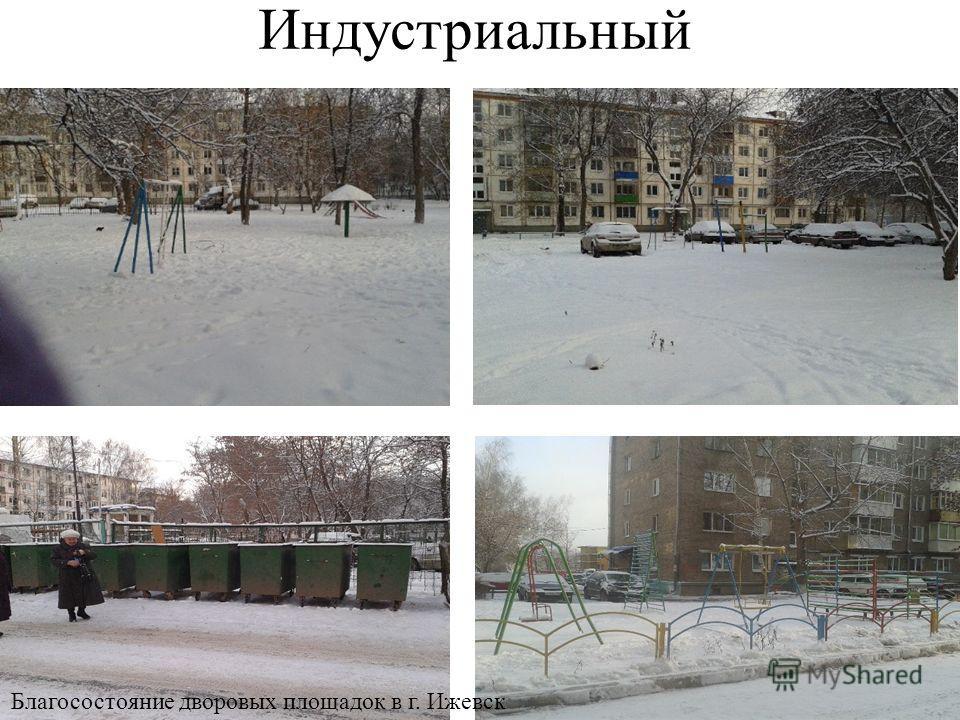 Индустриальный Благосостояние дворовых площадок в г. Ижевск