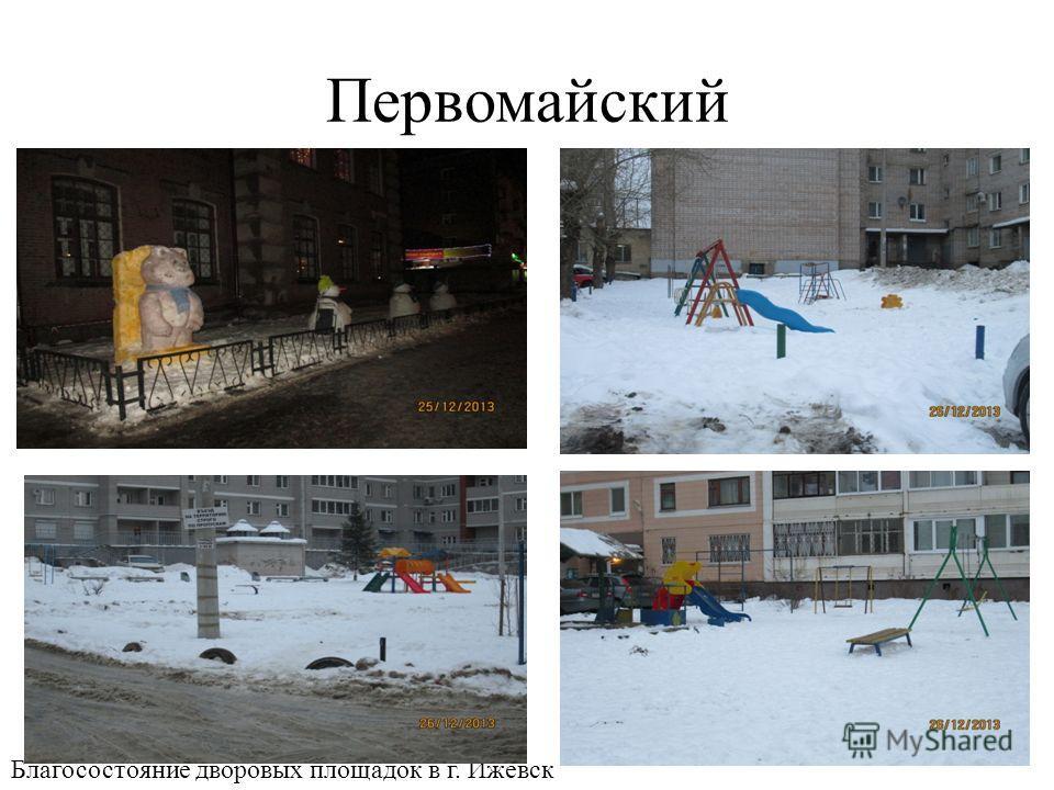 Первомайский Благосостояние дворовых площадок в г. Ижевск