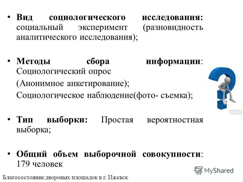 Вид социологического исследования : социальный эксперимент (разновидность аналитического исследования); Методы сбора информации: Социологический опрос (Анонимное анкетирование); Социологическое наблюдение(фото- съемка); Тип выборки: Простая вероятнос