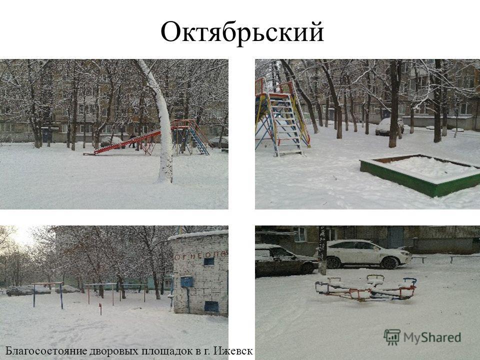 Октябрьский Благосостояние дворовых площадок в г. Ижевск