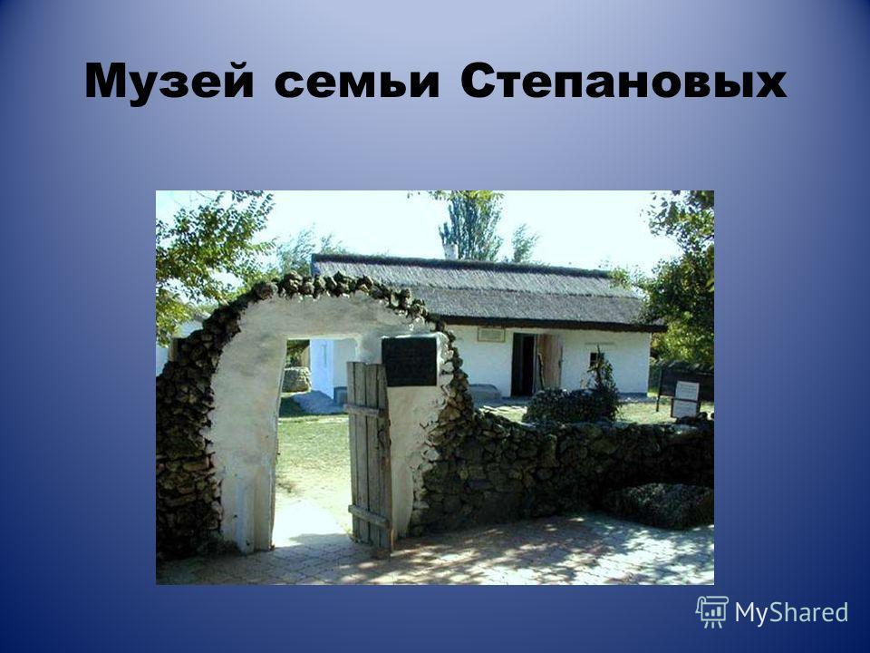 Музей семьи Степановых