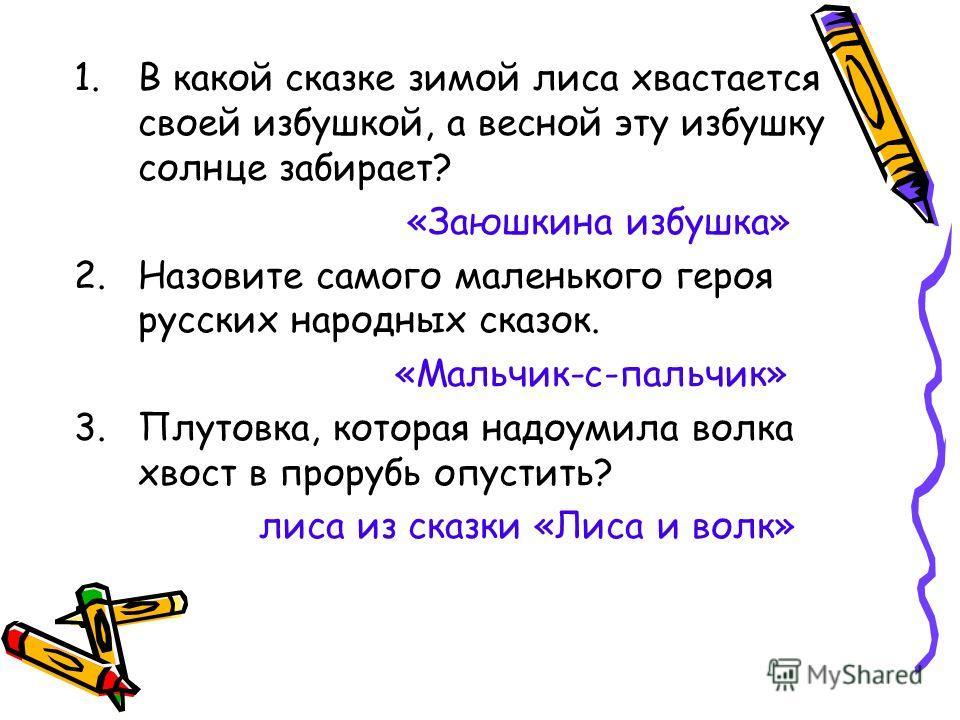 Викторина Викторина По русским народным сказкам