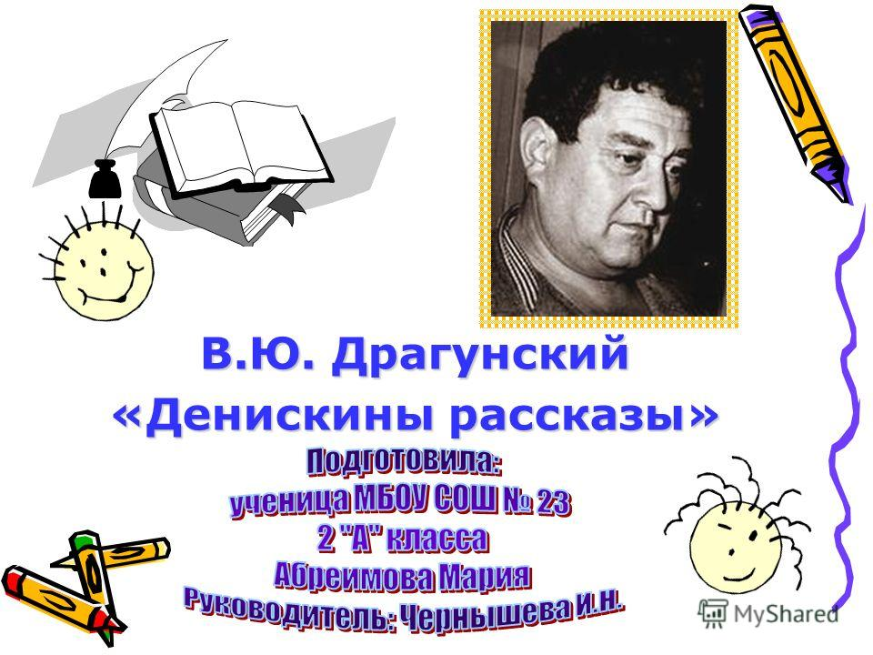 В.Ю. Драгунский «Денискины рассказы»