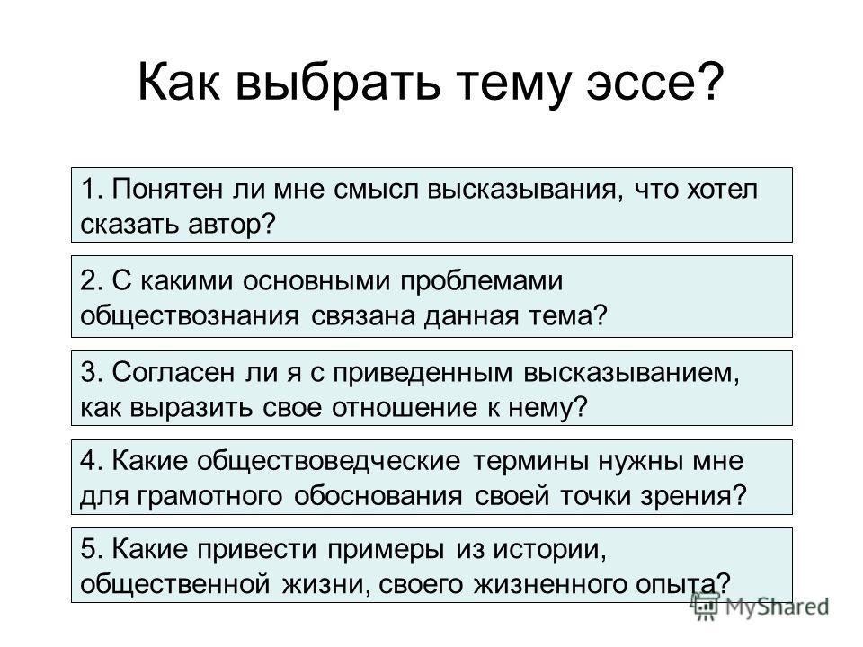 """Презентация на тему: """"ЭССЕ ПО"""