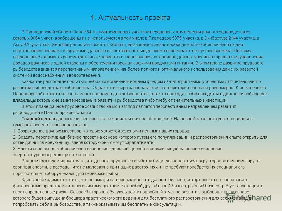 В Павлодарской области более 54 тысячи земельных участков переданных для ведения дачного садоводства из которых 9064 участка заброшены и не используются в том числе в Павлодаре 5875 участка, в Экибастузе 2144 участка, в Аксу 970 участков. Являясь рел