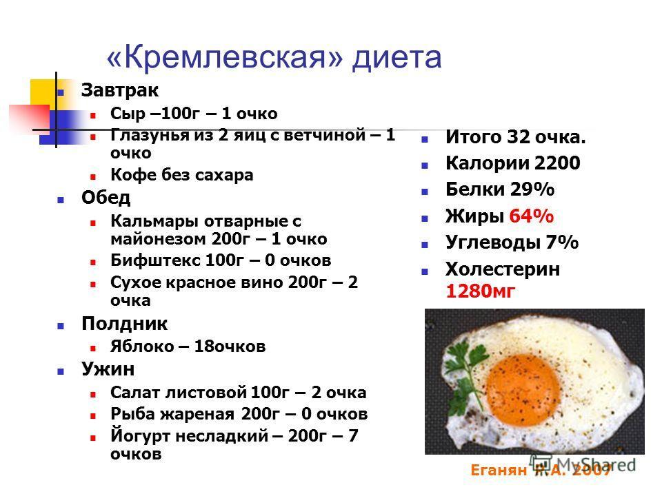 «Кремлевская» диета Завтрак Сыр –100 г – 1 очко Глазунья из 2 яиц с ветчиной – 1 очко Кофе без сахара Обед Кальмары отварные с майонезом 200 г – 1 очко Бифштекс 100 г – 0 очков Сухое красное вино 200 г – 2 очка Полдник Яблоко – 18 очков Ужин Салат ли