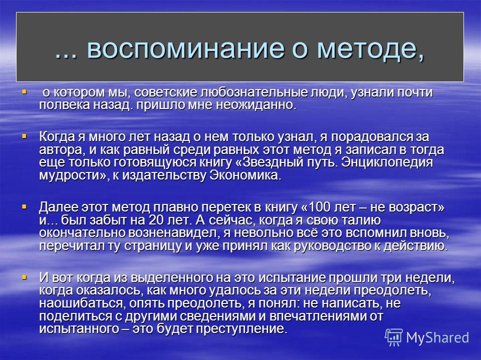 ... воспоминание о методе, о котором мы, советские любознательные люди, узнали почти полвека назад. пришло мне неожиданно. о котором мы, советские любознательные люди, узнали почти полвека назад. пришло мне неожиданно. Когда я много лет назад о нем т