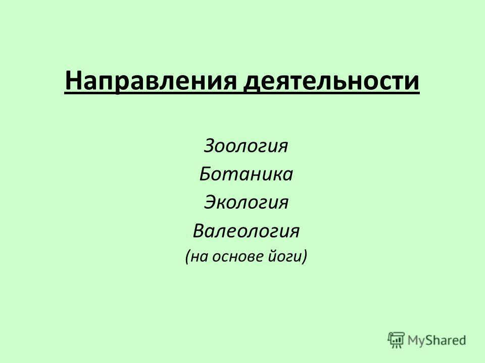 Направления деятельности Зоология Ботаника Экология Валеология (на основе йоги)