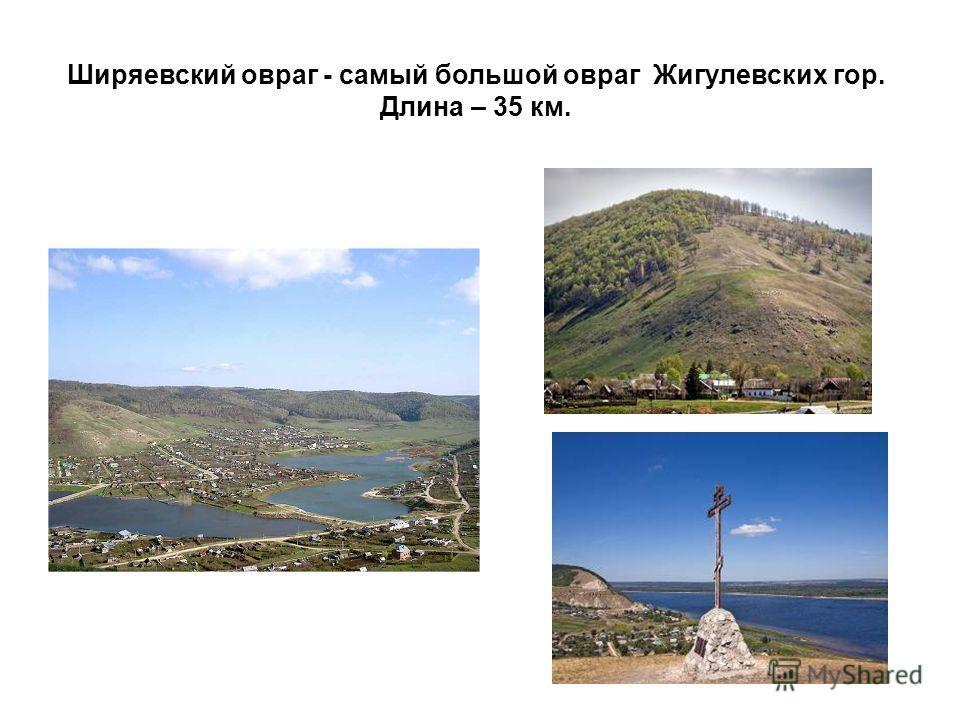 Ширяевский овраг - самый большой овраг Жигулевских гор. Длина – 35 км.