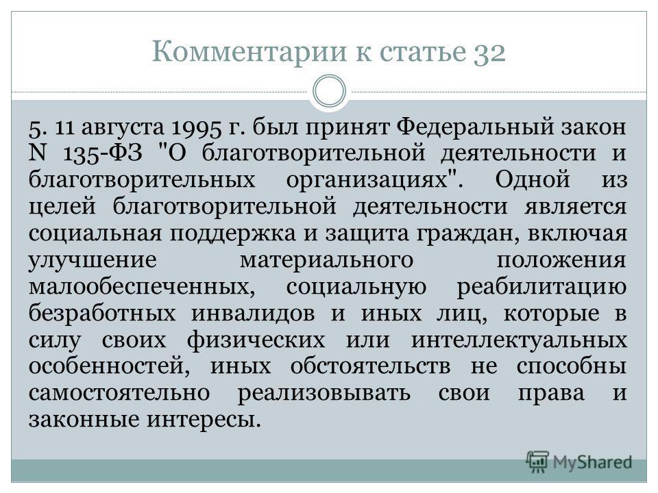 Комментарии к статье 32 5. 11 августа 1995 г. был принят Федеральный закон N 135-ФЗ