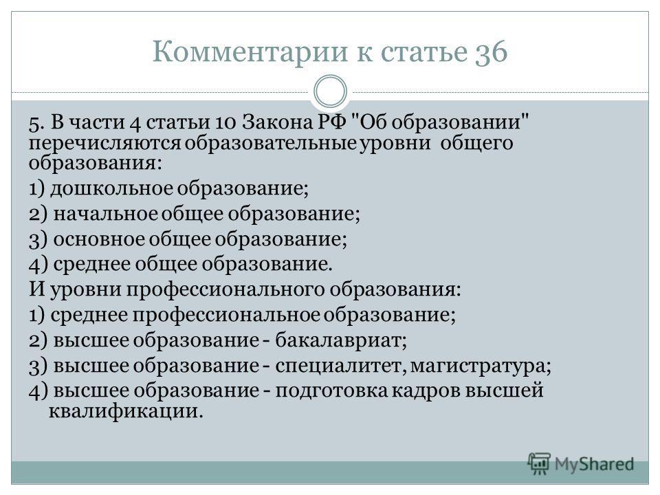 Комментарии к статье 36 5. В части 4 статьи 10 Закона РФ