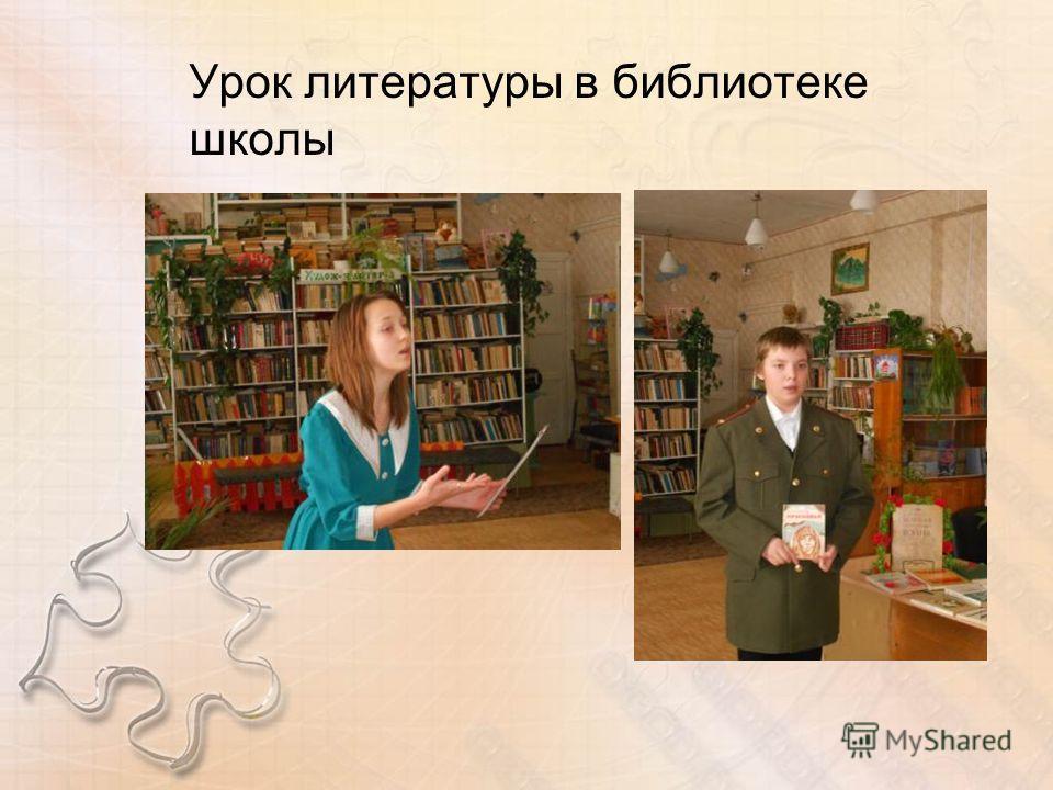 Урок литературы в библиотеке школы