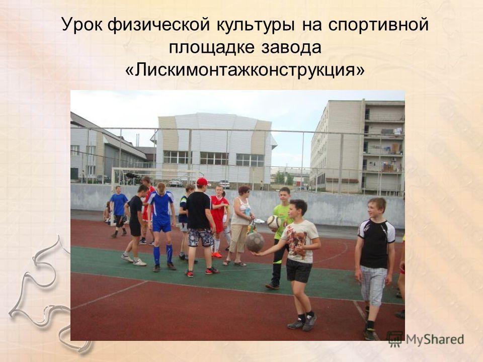 Урок физической культуры на спортивной площадке завода «Лискимонтажконструкция»